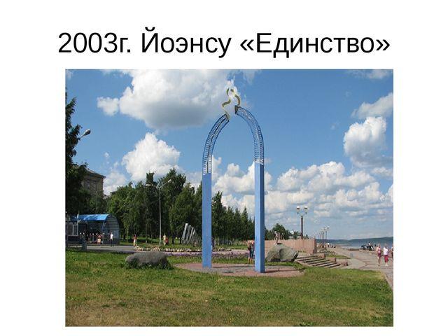 2003г. Йоэнсу «Единство»
