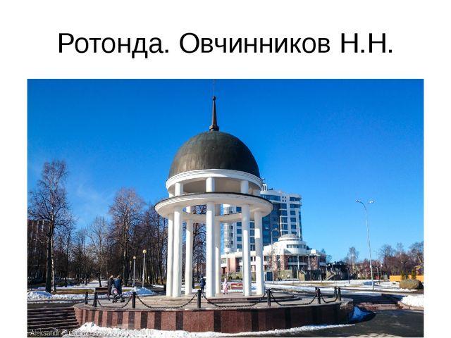 Ротонда. Овчинников Н.Н.