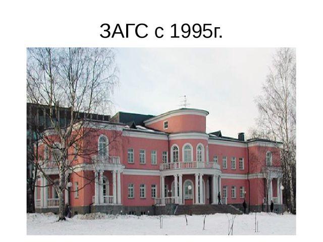 ЗАГС с 1995г.