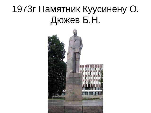 1973г Памятник Куусинену О. Дюжев Б.Н.