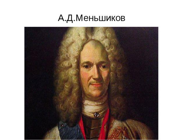 А.Д.Меньшиков