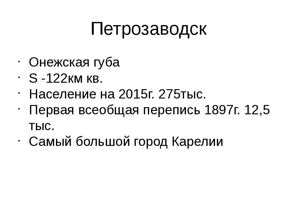 Петрозаводск Онежская губа S -122км кв. Население на 2015г. 275тыс. Первая вс...