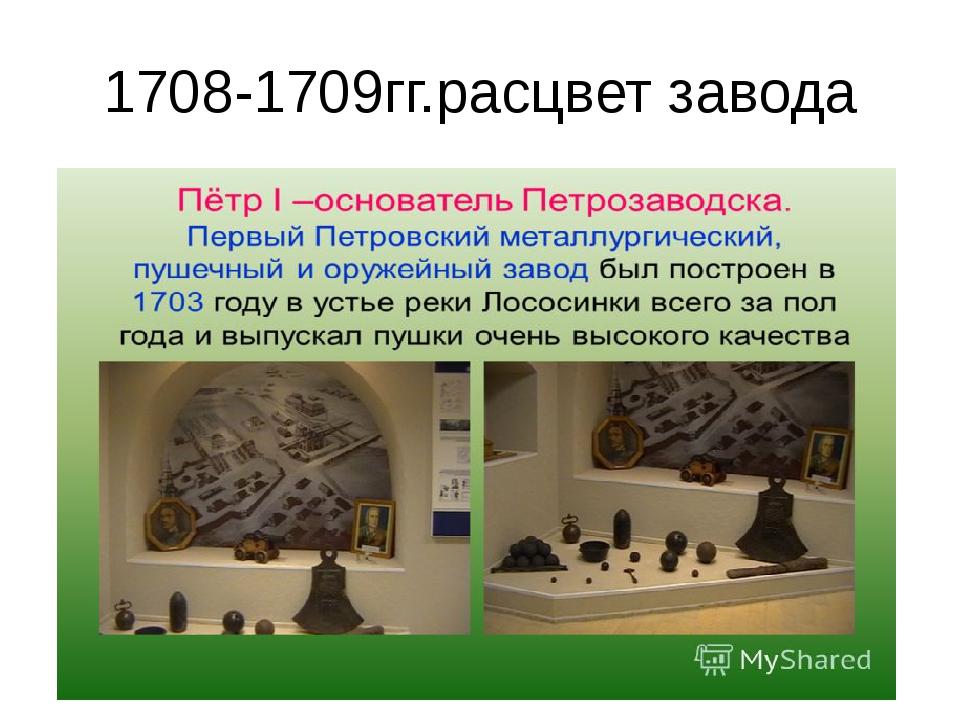 1708-1709гг.расцвет завода