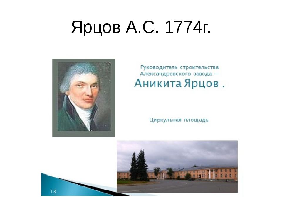 Ярцов А.С. 1774г.