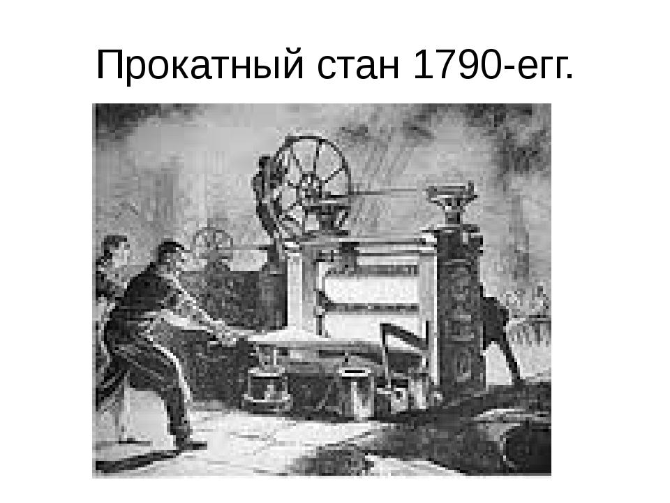 Прокатный стан 1790-егг.