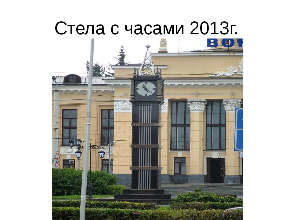 Стела с часами 2013г.