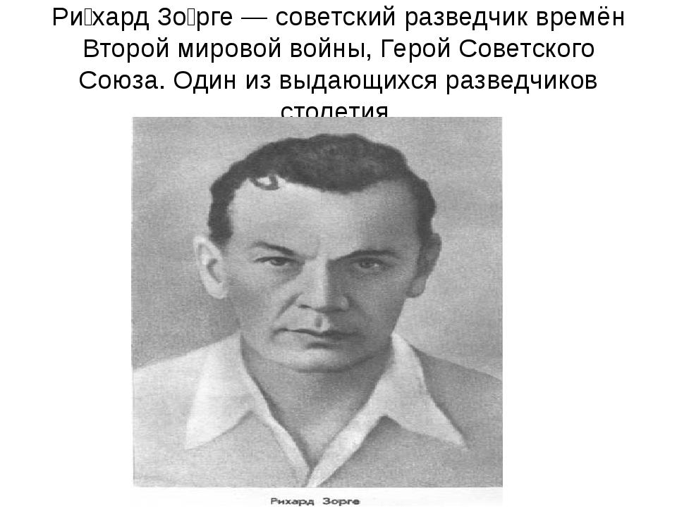 Ри́хард Зо́рге — советский разведчик времён Второй мировой войны, Герой Совет...