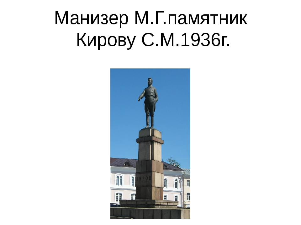 Манизер М.Г.памятник Кирову С.М.1936г.