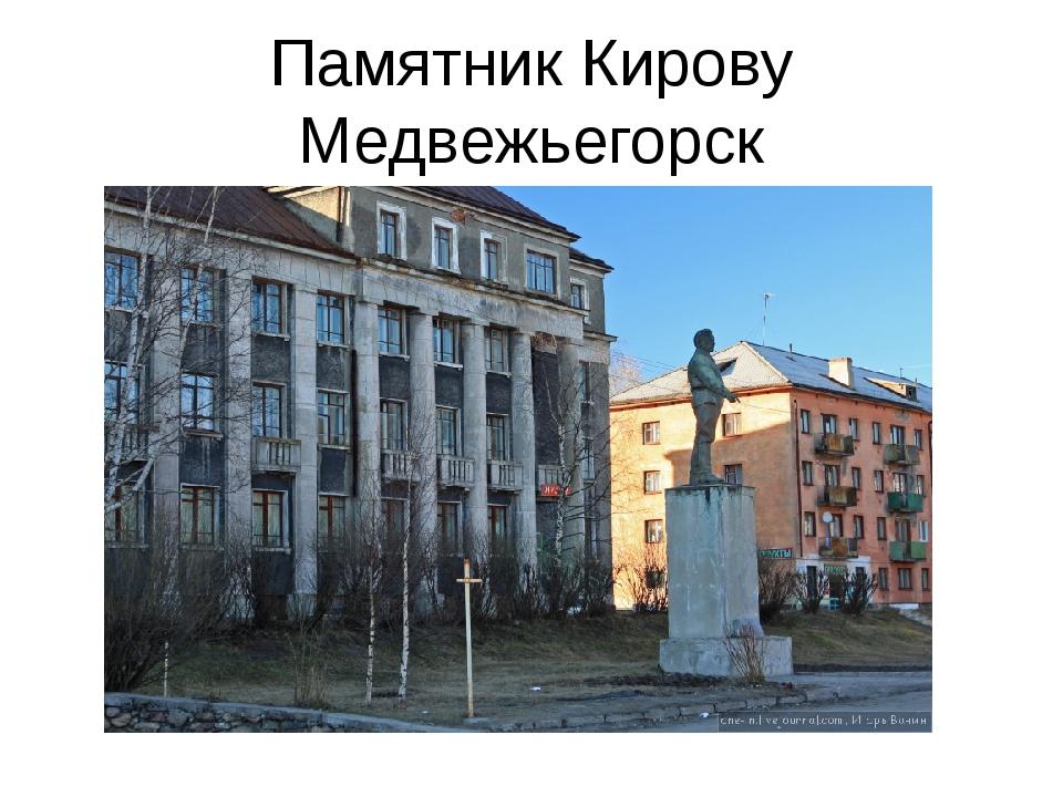 Памятник Кирову Медвежьегорск