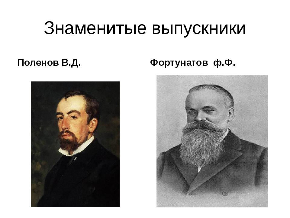 Знаменитые выпускники Поленов В.Д. Фортунатов ф.Ф.