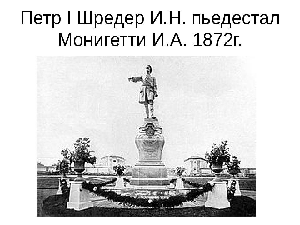 Петр I Шредер И.Н. пьедестал Монигетти И.А. 1872г.