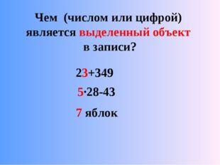 Чем (числом или цифрой) является выделенный объект в записи? 23+349 5·28-43 7