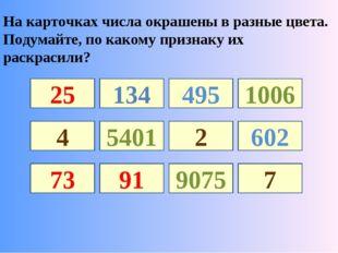 На карточках числа окрашены в разные цвета. Подумайте, по какому признаку их