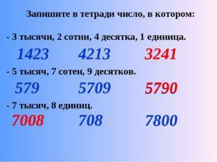Запишите в тетради число, в котором: - 3 тысячи, 2 сотни, 4 десятка, 1 единиц
