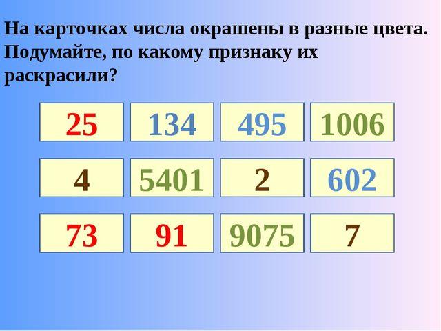 На карточках числа окрашены в разные цвета. Подумайте, по какому признаку их...