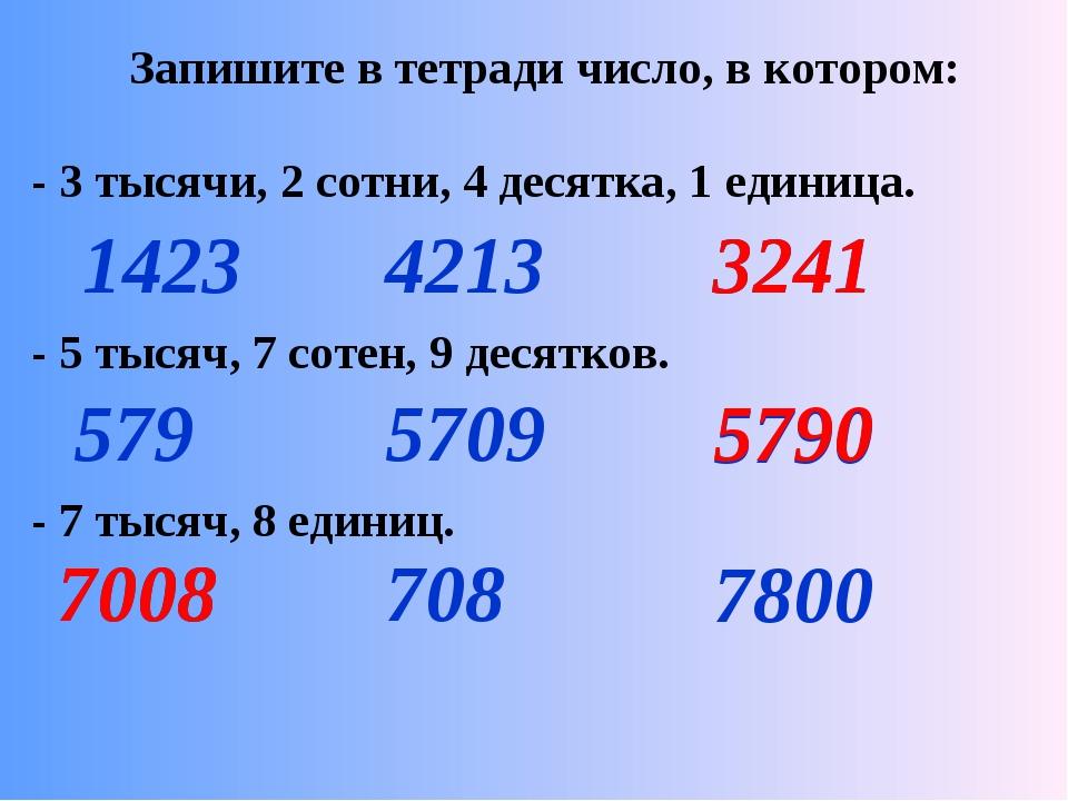 Запишите в тетради число, в котором: - 3 тысячи, 2 сотни, 4 десятка, 1 единиц...