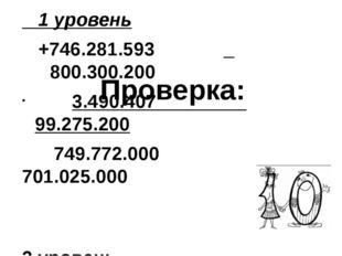 Проверка: 1 уровень +746.281.593 _ 800.300.200 3.490.407 99.275.200 749.772.0