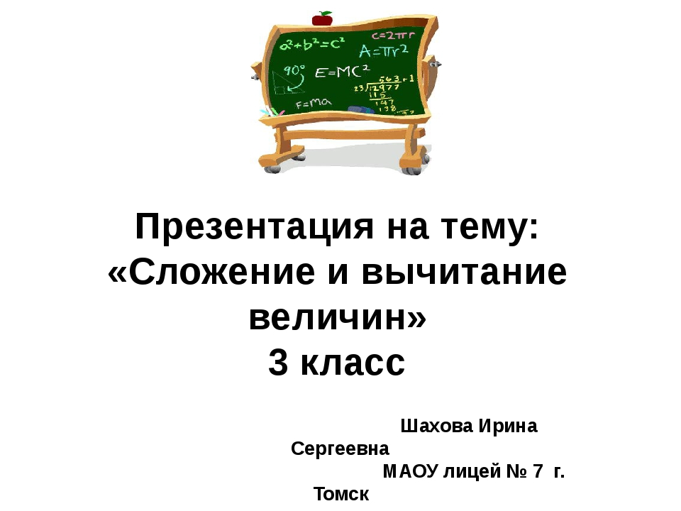 Презентация на тему: «Сложение и вычитание величин» 3 класс Шахова Ирина Серг...