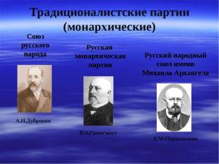 Традиционалистские партии (монархические) Союз русского народа Русская монар