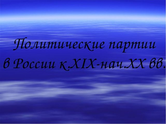 Политические партии в России к.XIX-нач.XX вв.