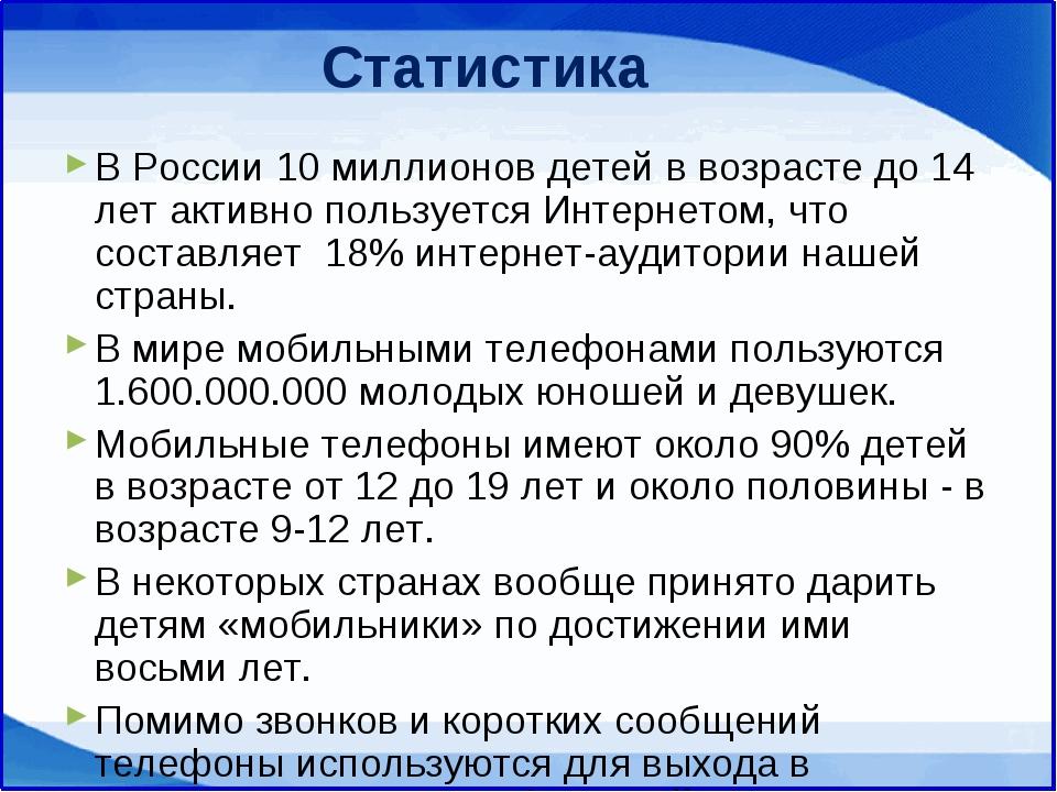 Статистика В России 10 миллионов детей в возрасте до 14 лет активно пользуетс...