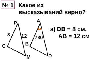 № 1 a) DB = 8 см, AB = 12 см 8 12 730 Какое из высказываний верно? C Р M B A D