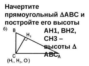 Начертите прямоугольный ABC и постройте его высоты АН1, ВН2, СН3 – высоты 