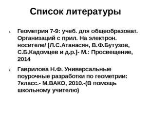 Список литературы Геометрия 7-9: учеб. для общеобразоват. Организаций с прил.