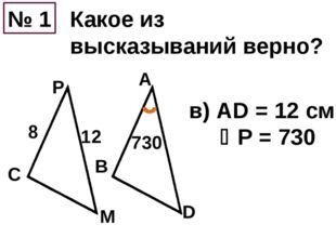 № 1 в) АD = 12 см, Р = 730 8 12 730 Какое из высказываний верно? C Р M B A D