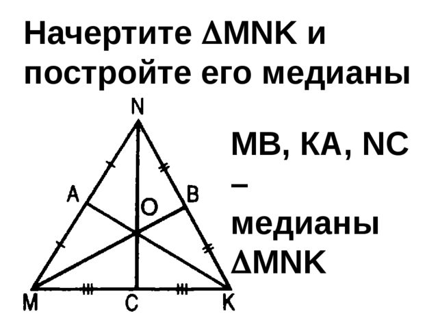 Начертите MNK и постройте его медианы МВ, КА, NC – медианы MNK