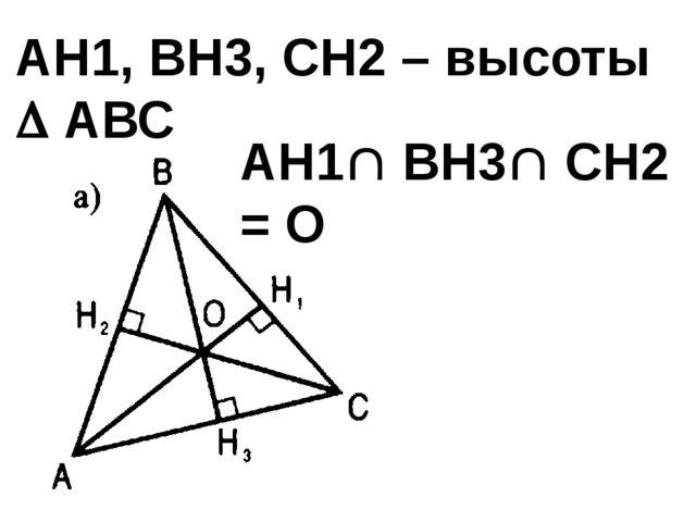 АН1, ВН3, СН2 – высоты  АВС АН1 ВН3 СН2 = О