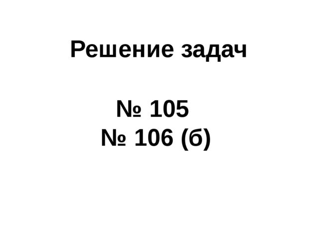 Решение задач № 105 № 106 (б)