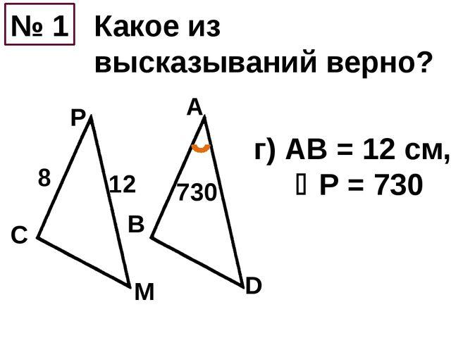 № 1 г) АВ = 12 см, Р = 730 8 12 730 Какое из высказываний верно? C Р M B A D