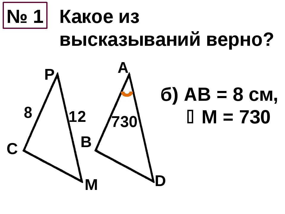 № 1 б) АВ = 8 см, М = 730 8 12 730 Какое из высказываний верно? C Р M B A D