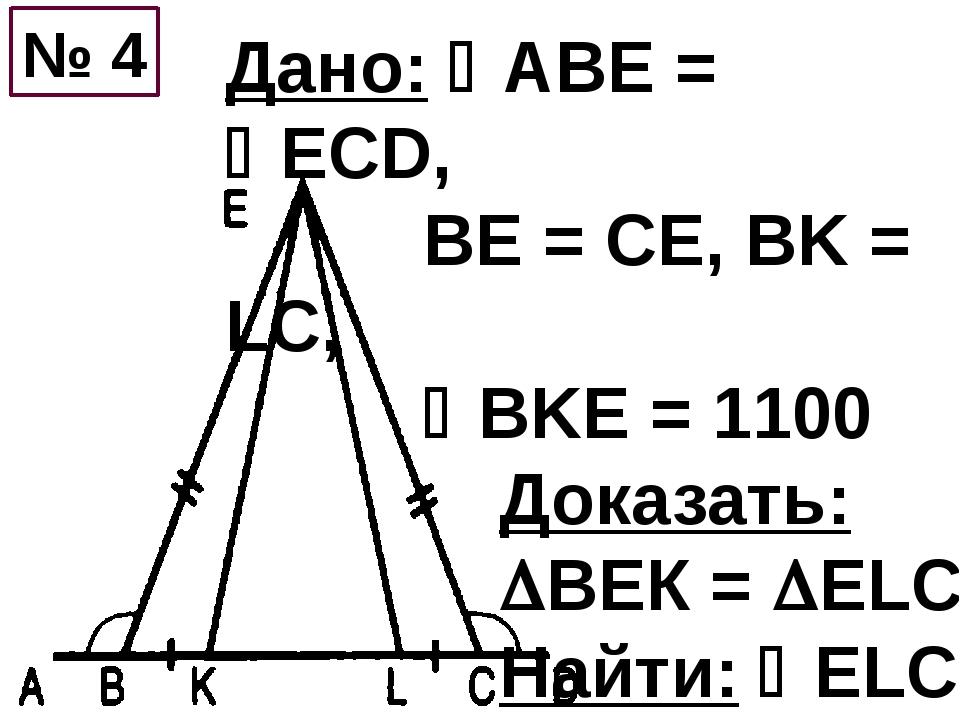 Дано: ABE = EСD, BE = CE, BK = LC, BKE = 1100 Доказать: ВЕК = ELC Найти:...
