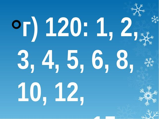 г) 120: 1, 2, 3, 4, 5, 6, 8, 10, 12, 15, 20, 24, 30, 40, 60, 120 150: 1, 2,...