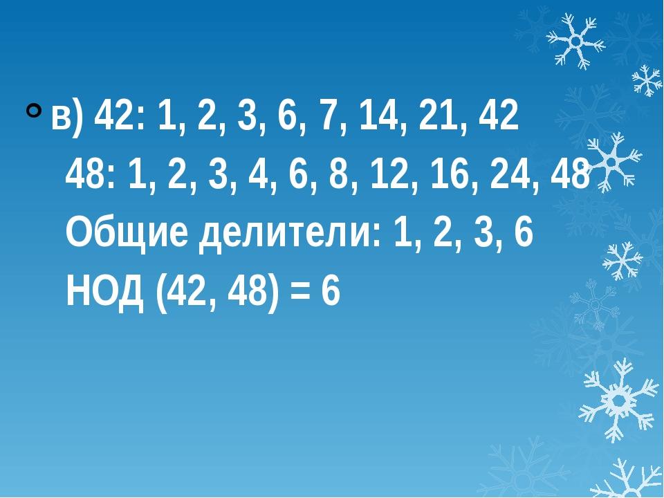 в) 42: 1, 2, 3, 6, 7, 14, 21, 42 48: 1, 2, 3, 4, 6, 8, 12, 16, 24, 48 Общие...