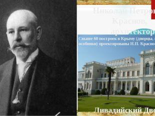 Николай Петрович Краснов, архитектор Свыше 60 построек в Крыму (дворцы, вилл