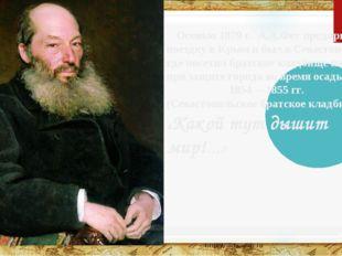 Осенью 1879 г. А.А.Фет предпринял поездку в Крым и был в Севастополе, где по