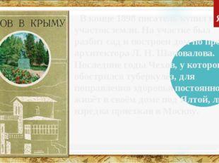 В конце 1898 писатель купил в Ялте участок земли. На участке был разбит сад