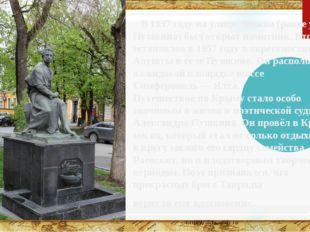 В1937 году наулице Ленина (ранее улица Пушкина) был открыт памятник. Второ