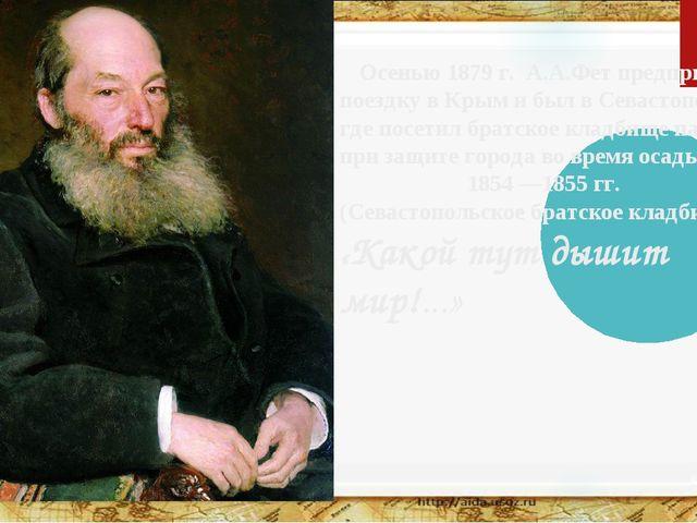 Осенью 1879 г. А.А.Фет предпринял поездку в Крым и был в Севастополе, где по...