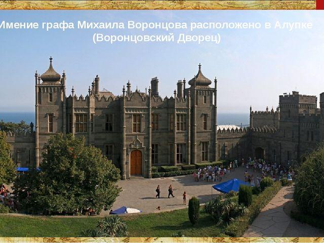 Имение графа Михаила Воронцова расположено в Алупке (Воронцовский Дворец)
