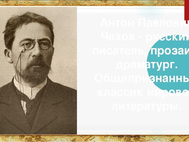Антон Павлович Чехов - русский писатель, прозаик, драматург. Общепризнанный к...