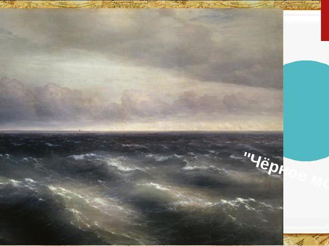 """""""Чёрное море"""""""