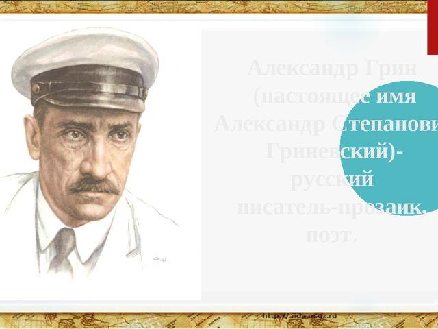 Александр Грин (настоящее имя Александр Степанович Гриневский)- русский писат...