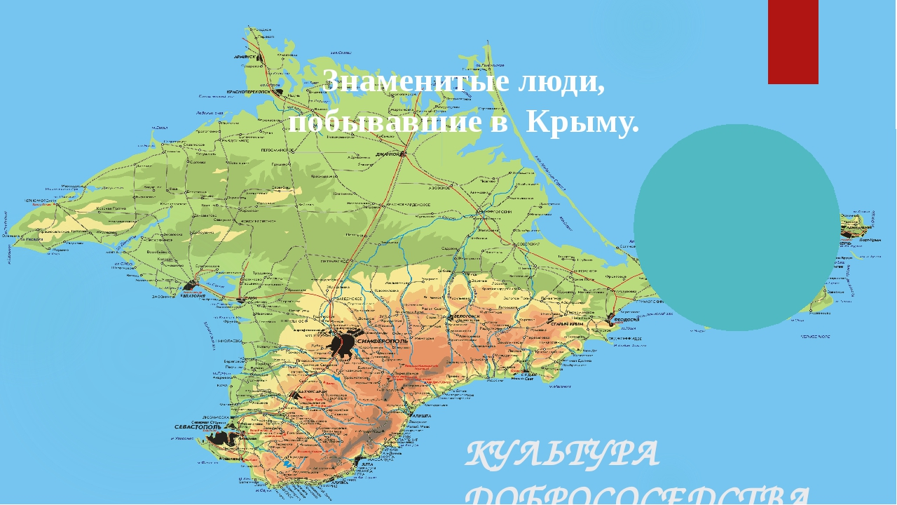КУЛЬТУРА ДОБРОСОСЕДСТВА 4 КЛАСС Знаменитые люди, побывавшие в Крыму.