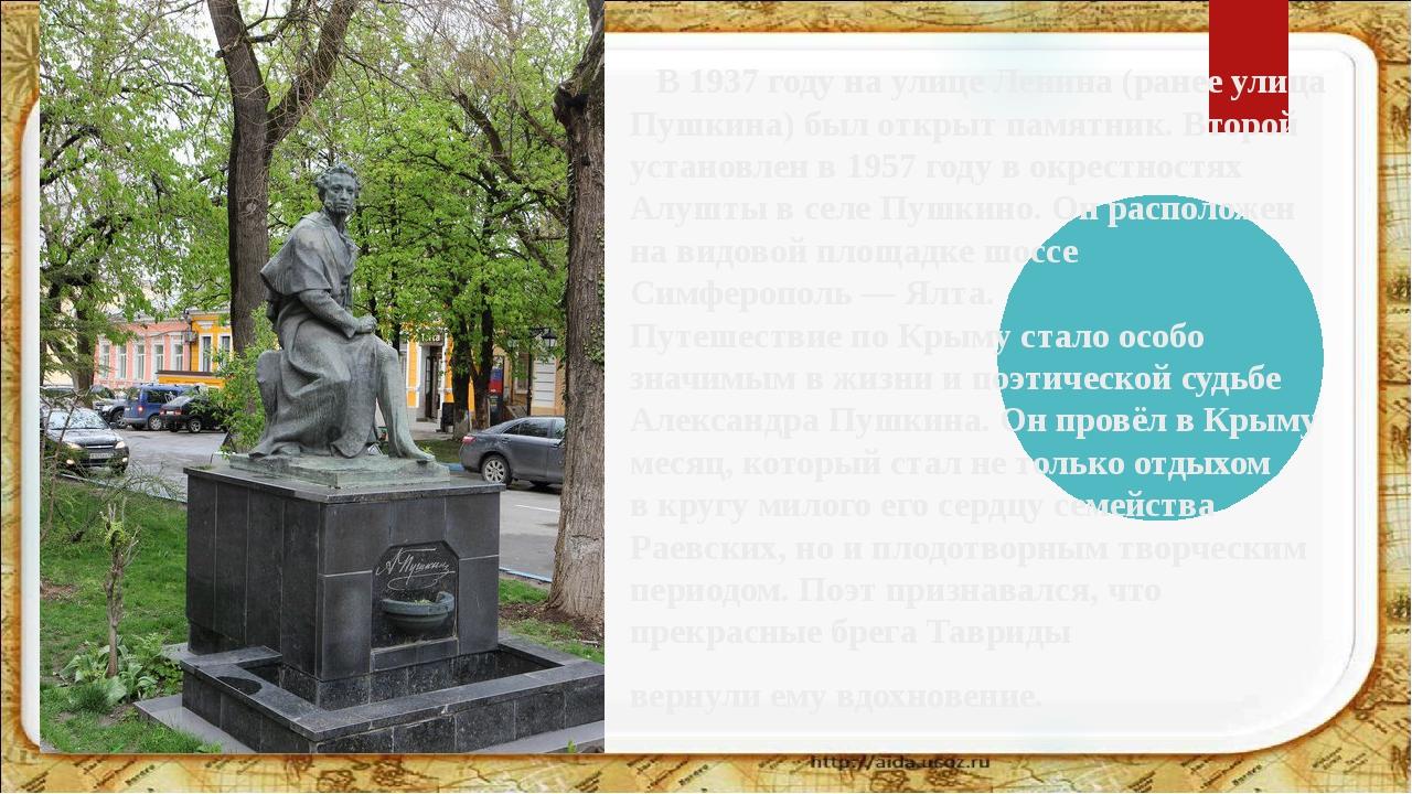 В1937 году наулице Ленина (ранее улица Пушкина) был открыт памятник. Второ...