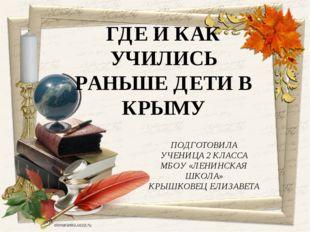 ПОДГОТОВИЛА УЧЕНИЦА 2 КЛАССА МБОУ «ЛЕНИНСКАЯ ШКОЛА» КРЫШКОВЕЦ ЕЛИЗАВЕТА ГДЕ И