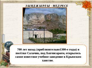 ЗЫНДЖЫРЛЫ - МЕДРЕСЕ 700 лет назад (приблизительно1300-е годы) в посёлке Салач